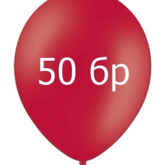 Balloons in packages of 50 pieces