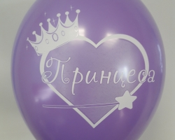 purple balloon with white imprint princess