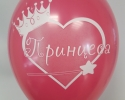 cyclamen balloon with white imprint princess
