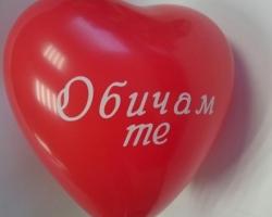 """Балон червено сърце със печат """"Обичам те"""""""