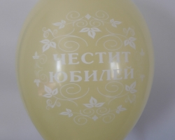 "Balloons ""Happy Anniversary"" - mix pack of 100 pc"