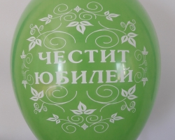 green balloon with print happy aniversary