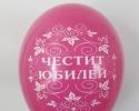 cyclamen balloon with print happy aniversary
