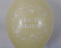 yellow balloon with print happy anniversary
