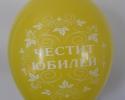 yellow balloon with print happy aniversary