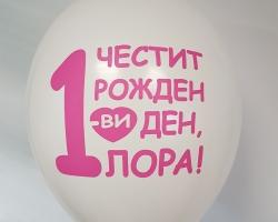 Print birthday balloons for birthday, graduation and anniversary