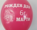balloon with print happy birthday Marty