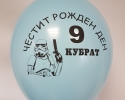 balloon with print for birthday