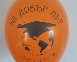 """Балони за Абитуриенти """"На добър път"""""""