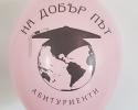 балон на добър път розов цвят