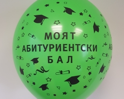 Balloons with print My Prom