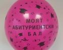 цикламен балон с печат моят абитуриентски бал