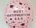 Pink balloon with print my prom