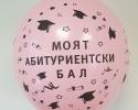 Розов балон с печат моят абитуриентски бал