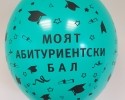 turquoise balloon with print my prom