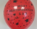 red balloon with print my prom