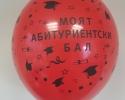 червен балон с печат моят абитуриентски бал