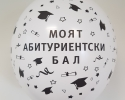 white balloon with print my prom
