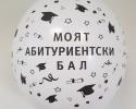 бял балон с печат моят абитуриентски бал