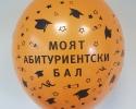 orange balloon with print my prom