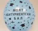 Син балон с печат моят абитуриентски бал