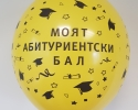 Yellow balloon with print my prom