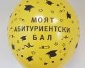 Жълт балон с печат моят абитуриентски бал