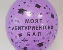 Лилав балон с печат моят абитуриентски бал