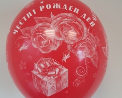"New model balloons with print "" Happy Birthday with roses and presents - balloons size B95"