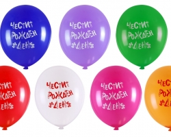 party balloons mixed colors with print happy birthday in bulgaria
