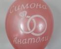 Wedding balloon with print Simona and Anatoli
