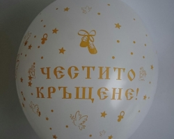 Balloons Happy Baptism - a pack of 100 white balloons