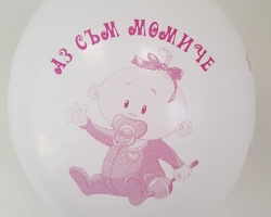 white balloon with print i am a girl