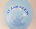 Blue balloon with print It's a boy