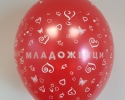 Red metallic balloon with print newlyweds