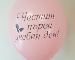 pink balloon with print first day at school in bulgarian