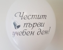 White balloon with print first day at school in bulgarian
