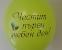 apple green balloon with print first day at school in bulgarian