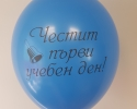 Blue balloon with print first day at school in bulgarian