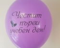 Lavender balloon with print first day at school in bulgarian