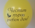 yellow balloon with print first day at school in bulgarian