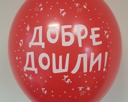 red balloon with print wellcome