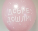 pink balloon with print wellcome