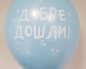 Baby blue balloon with print wellcome