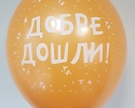 orange balloon with print wellcome
