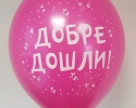 rose balloon with print wellcome