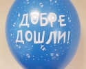blue balloon with print wellcome