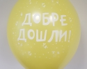 yello balloon with print wellcome