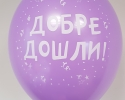 balloon with violet color wellcome