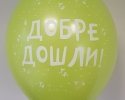 green balloon with print wellcome